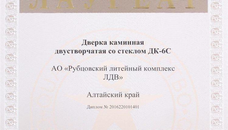 100-luchshikh-tovarov-Rossii-DK-6S